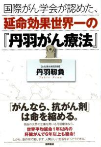 丹羽靭負(耕三)著 国際がん学会が認めた、延命効果世界一の『丹羽がん療法』